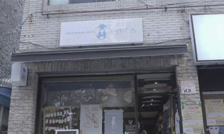 [2017 발견! 경기동네서점 전] 박사 작가와 동물 그림
