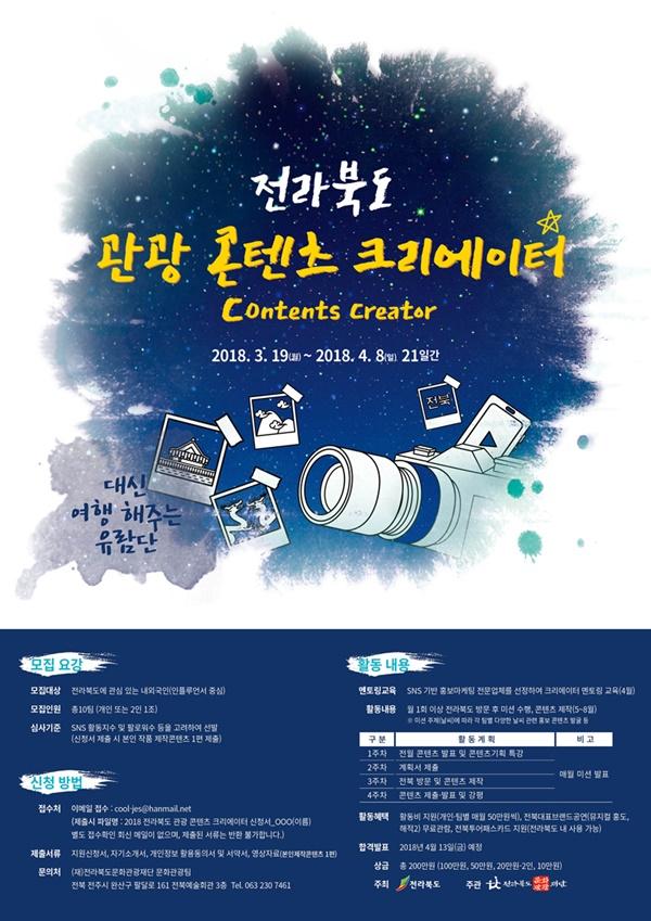 180316 전북 문화관광재단 포스터_최종본