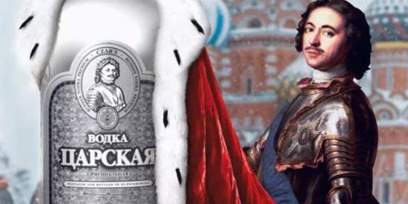 보드카의 제국, 어메이징 러시아