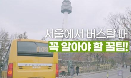 서울에서 단돈 600원으로 탈 수 있는 버스가 있다? 서울 버스 이용 꿀팁!