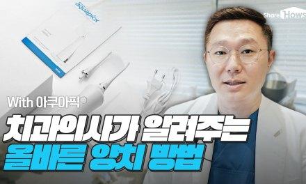 열심히 양치해도 입냄새가 나는 이유 치과의사가 알려주는 양치법(Feat.아쿠아픽)