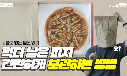 피자 먹을 때 모르면 손해인 꿀팁 2가지