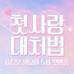 웹드라마 <첫사랑 대처법> 인물포스터_구현제