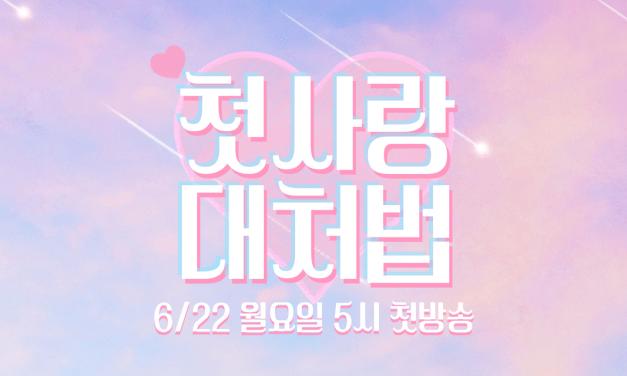 웹드라마 <첫사랑 대처법> 포스터 ver.1