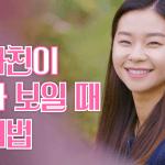웹드라마 <첫사랑 대처법> EP.11 남사친이 달라 보일 때 대처법