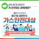 2020 제27회 대한민국 가스안전대상, 참여방법은?
