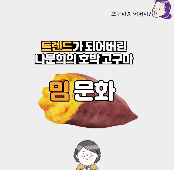 트렌드가 되어버린 나문희의 호박고구마! 밈 문화