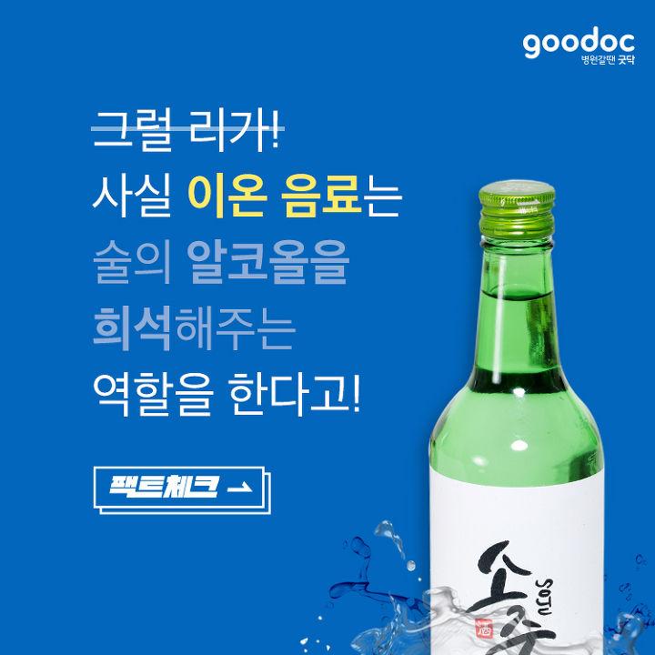 술 마실때 이온 음료를 마시면 더 빨리 취한다?