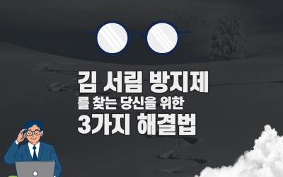 김 서림 방지제를 찾는 당신을 위한 3가지 해결 방법