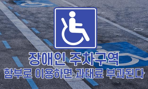 장애인 주차구역, 함부로 이용하면 과태료 부과됩니다