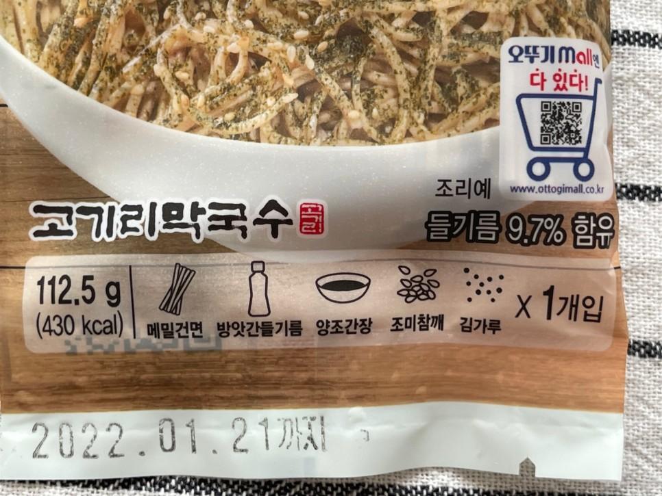 [오뚜기 고기리 들기름막국수] 이젠 줄서서 먹지말고 집에서 드세요!