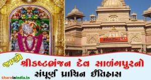 story-of-salangpur-hanuman