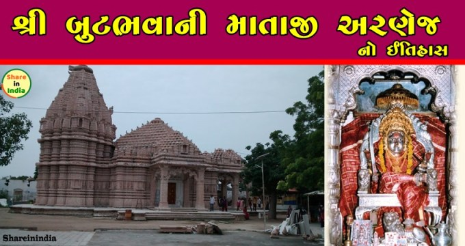 But bhavani history