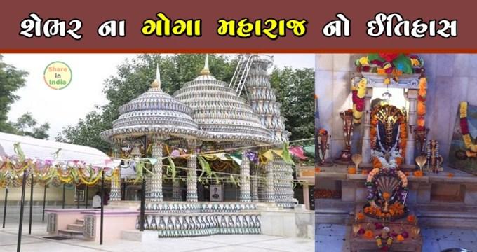 Goga maharaj history