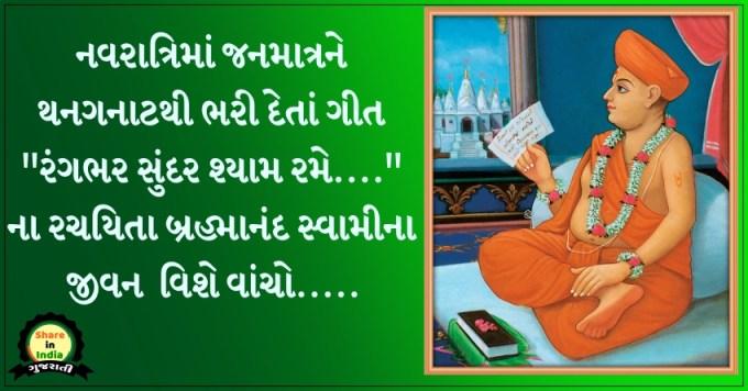 Brahmanand swami
