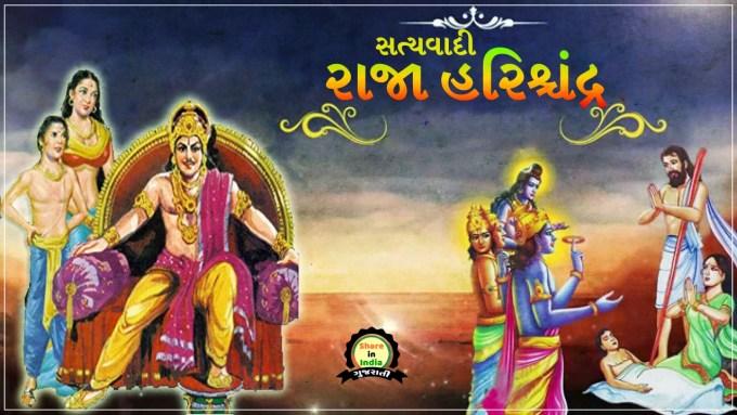 Raja Hasishchandra