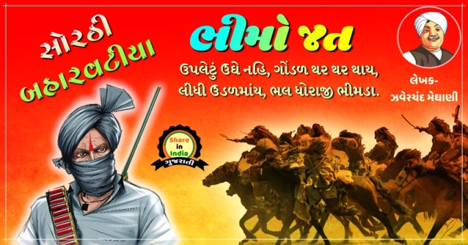 Bheemo Jat
