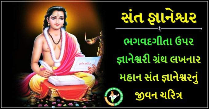 Sant Gnaneshwar