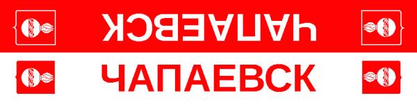 чапаевск_3