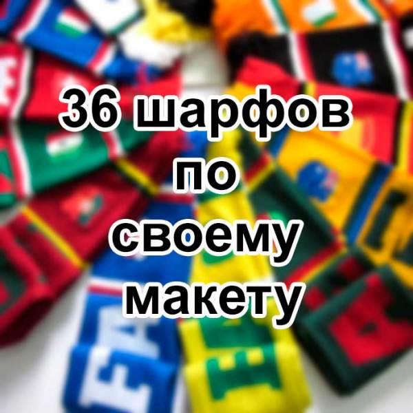 36-шарфов