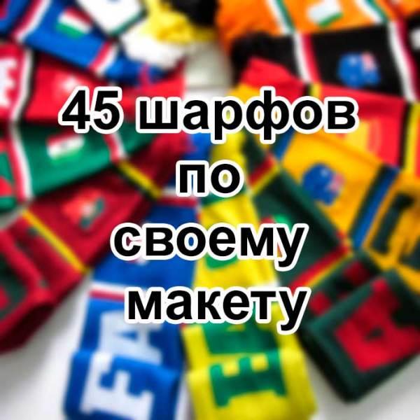 45-шарфов