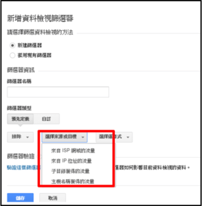 Google Analytics進階應用教學—Google Analytics篩選器