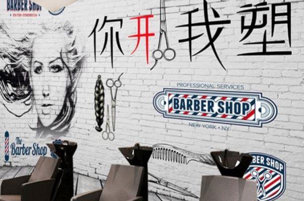 Nama Barbershop Bahasa Korea