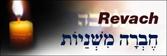 Revach L'Mishnayos