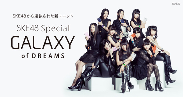 ske48-galaxy-of-dreams