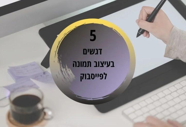 5 דגשים בעיצוב תמונה לפייסבוק