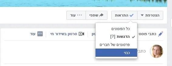 פעולות ניקיון וסדר בפייסבוק קבוצות כבוי