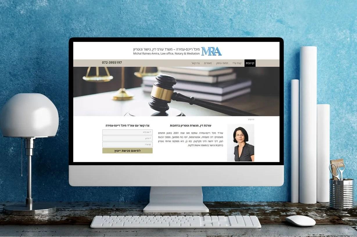 אתר תדמית עורכת דין ומגשרת מיכל ריינס עמירה תצוגת דסקטופ