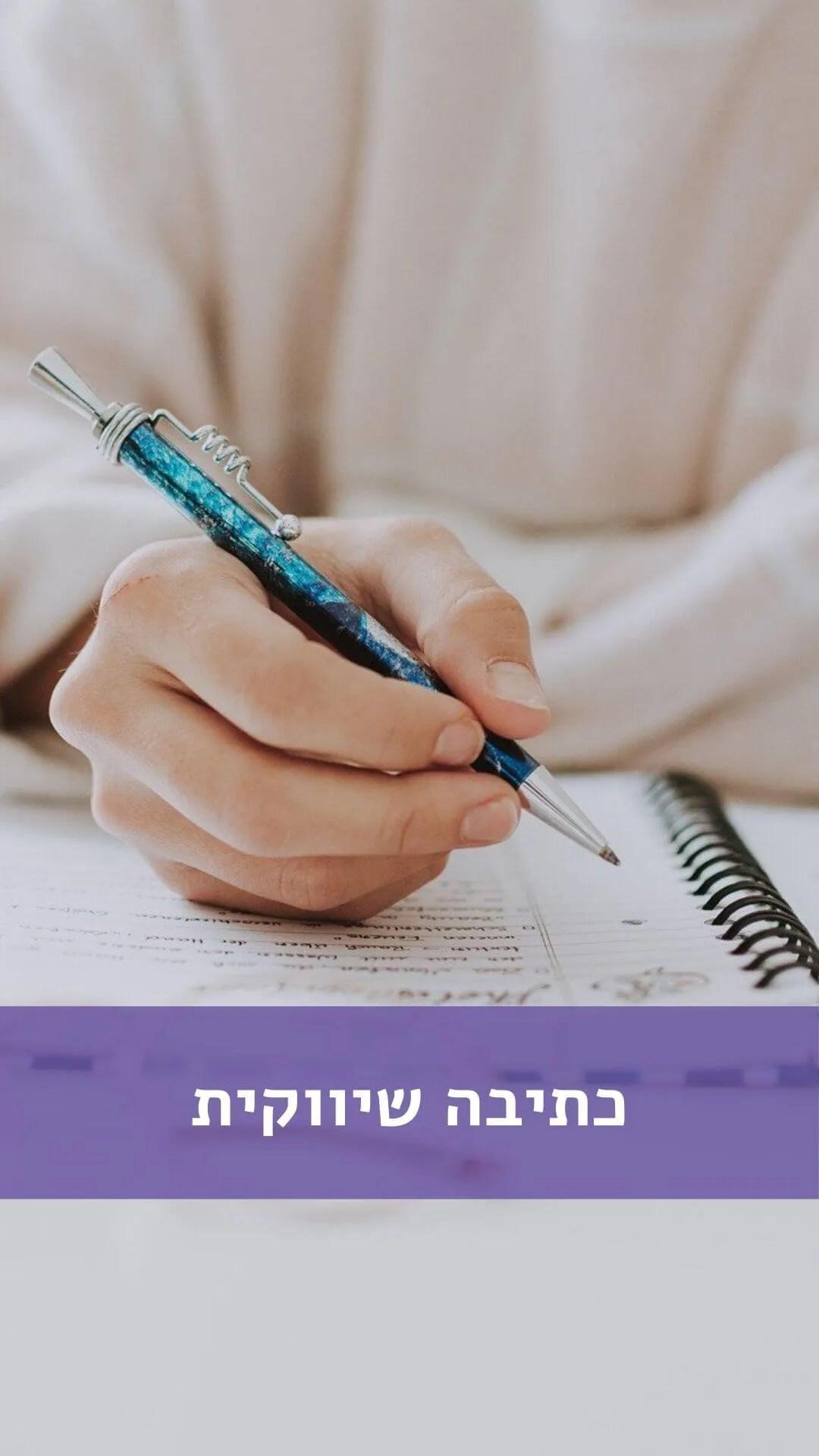 סדנת כתיבה שיווקית