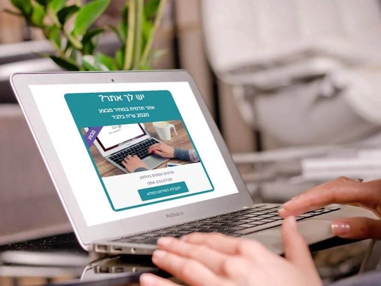 הקמת אתר תדמית מותאם לעסק
