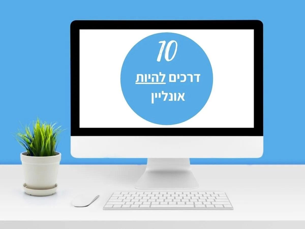 10 דרכים להיות אונליין