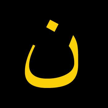 nunsymbol1
