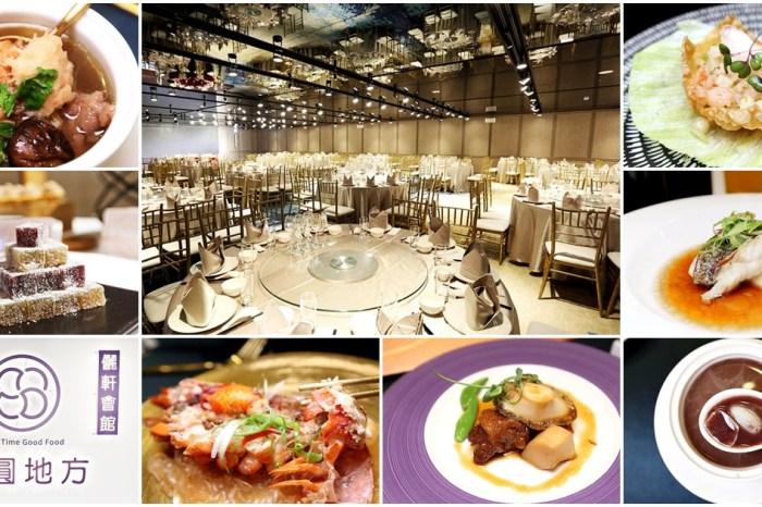 台中東區婚宴會館 天圓地方儷軒會館 新時代11樓氣派新穎停車方便