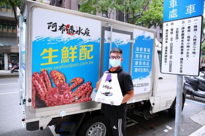 微解封聰明採買 阿布潘水產 生鮮配 海鮮外送到家!線上購物一次買齊