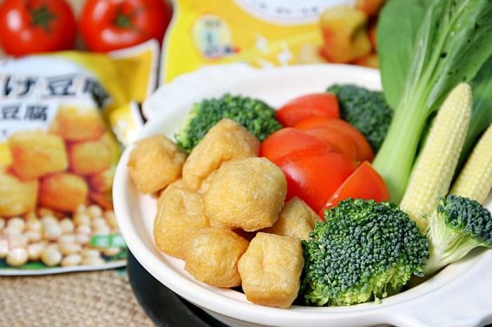 全聯熱賣 泡芙豆腐 氣炸好酥脆 煮火鍋湯汁吸飽飽 素食食材附食譜