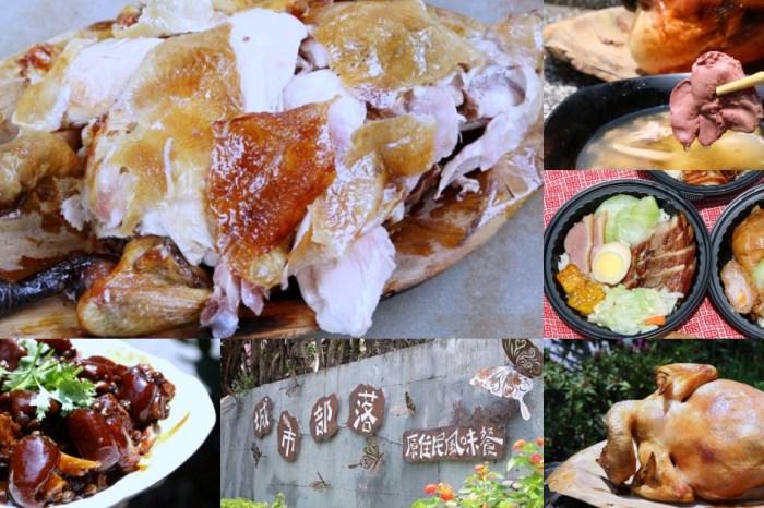 城市部落  原住民風味餐吃起來!有部落便當、套餐,桶烤雞只要500太划算啦!