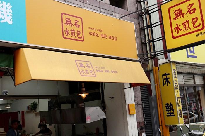 台中人氣水煎包 無名水煎包南屯店 皮薄料多吃起來好滿足