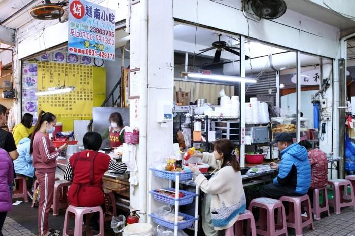 南屯市場人氣美食 娟越南小吃 酸甜清爽吃了會上癮 只賣到中午喔!