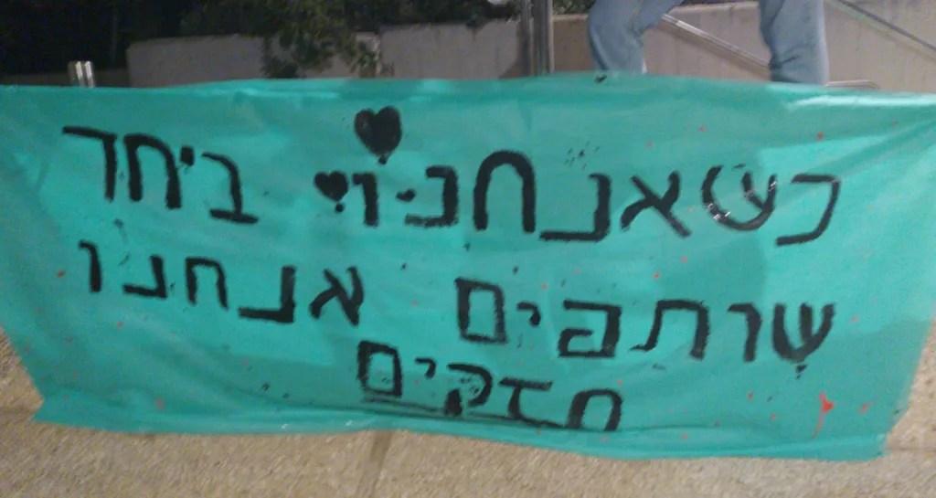 """כשאנחנו ביחד שותפים אנחנו חזקים - שלט בית ספר שז""""ר ליום הזיכרון לרצח רבין"""