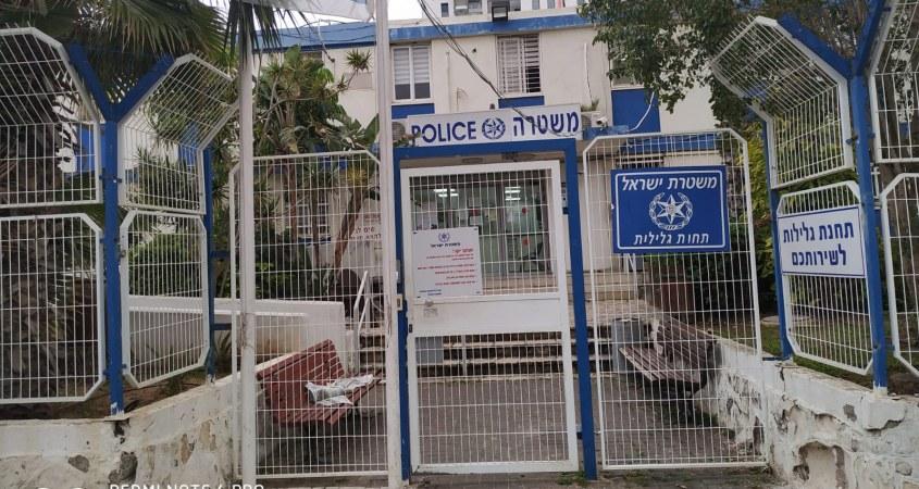תחנת משטרת הרצליה