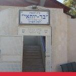 בית כנסת בר יוחאי רמת השרון