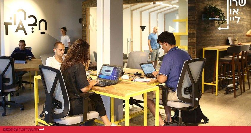 חברותה מתחם עבודה בתל אביב