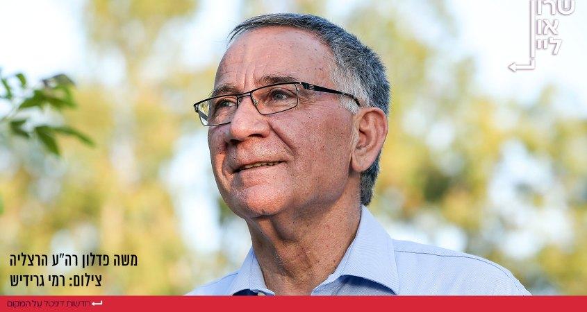 משה פדלון - ראש העיר הרצליה