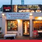 מסעדת צארום הרצליה