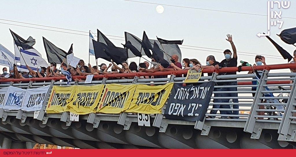 המפגינים על אחד הגשרים בהרצליה. צילום: אילנה דיאמנט