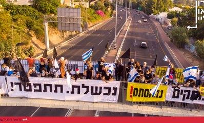 הפגנת הדגלים השחורים על הגשרים בהרצליה